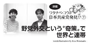 """連載 ワタナベ・コウの日本共産党発見7 野党外交という""""奇策""""で世界と連帯"""