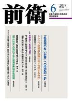 月刊学習2007年6月号 表紙