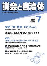 議会と自治体2017年7月号 表紙
