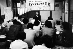 月刊学習2017年7月号 写真 党創立50周年を記念した新入党員教育集会(1972年)