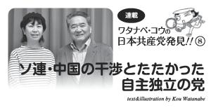 連載 ワタナベ・コウの日本共産党発見8