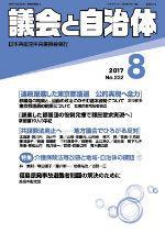 議会と自治体2017年8月号 表紙
