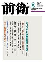 月刊学習2007年8月号 表紙