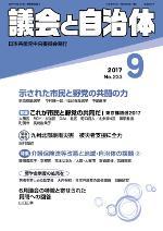 議会と自治体2017年9月号 表紙