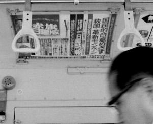 月刊学習2017年9月号 写真 都バスに「赤旗」広告(1975年)