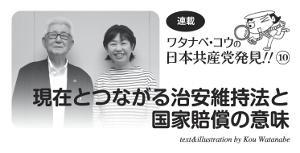 連載 ワタナベ・コウの日本共産党発見!!(10)現在とつながる治安維持法と国家賠償の意味