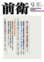 月刊学習2007年9月号 表紙