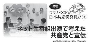 連載 ワタナベ・コウの日本共産党発見11