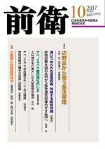月刊学習2007年10月号 表紙