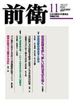 月刊学習2007年11月号 表紙