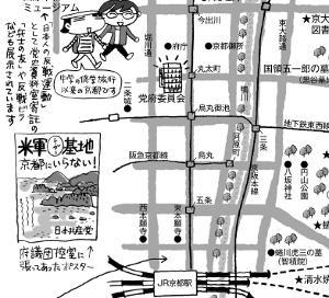 連載 ワタナベ・コウの日本共産党発見13
