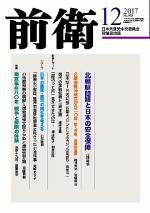 月刊学習2007年12月号 表紙