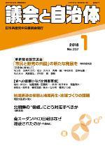議会と自治体2018年1月号 表紙