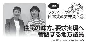 連載 ワタナベ・コウの日本共産党発見(14)住民の味方、要求実現へ奮闘する地方議員