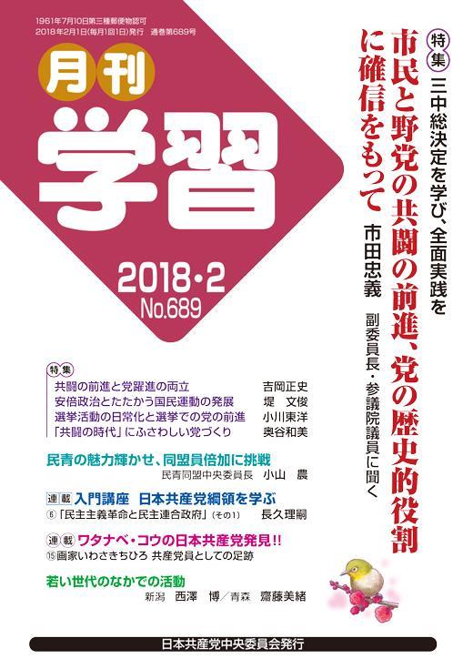 月刊学習2018年2月号表紙