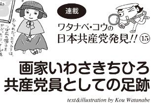 ワタナベ・コウの日本共産党発見15
