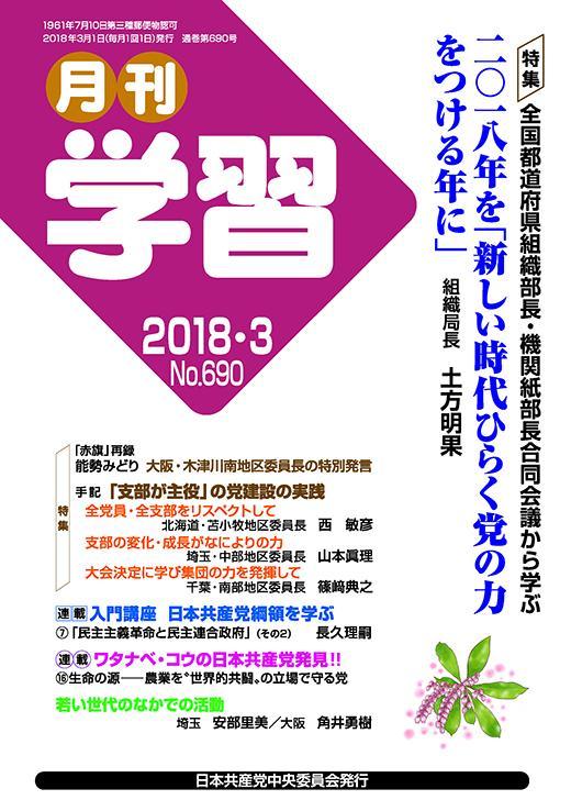 月刊学習2018年3月号 表紙