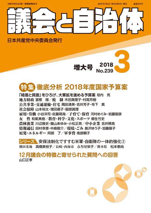 議会と自治体2018年3月号 表紙
