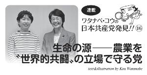 連載 ワタナベ・コウの日本共産党発見!!(16)生命の源――農業を〝世界的共闘〟の立場で守る党