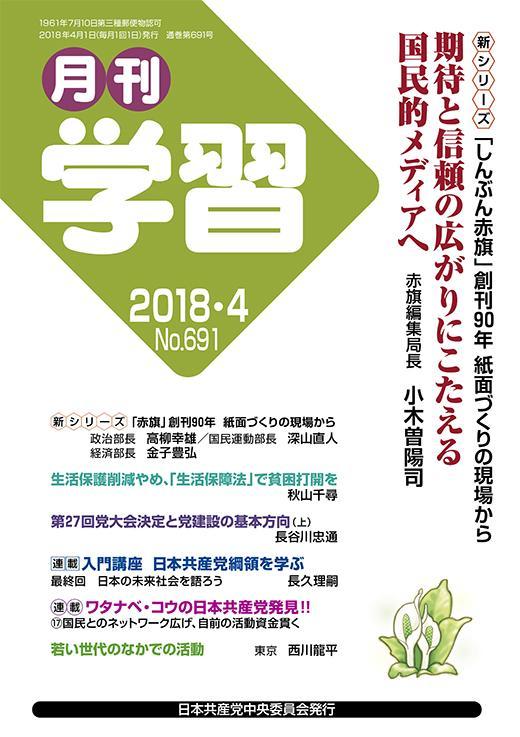 月刊学習2018年4月号 表紙