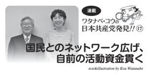 連載 ワタナベ・コウの日本共産党発見17