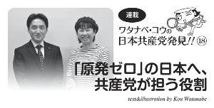 連載 ワタナベ・コウの日本共産党発見!!(18)「原発ゼロ」の日本へ、共産党が担う役割