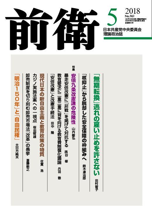 1805-zen.jpg前衛2018年5月号 表紙
