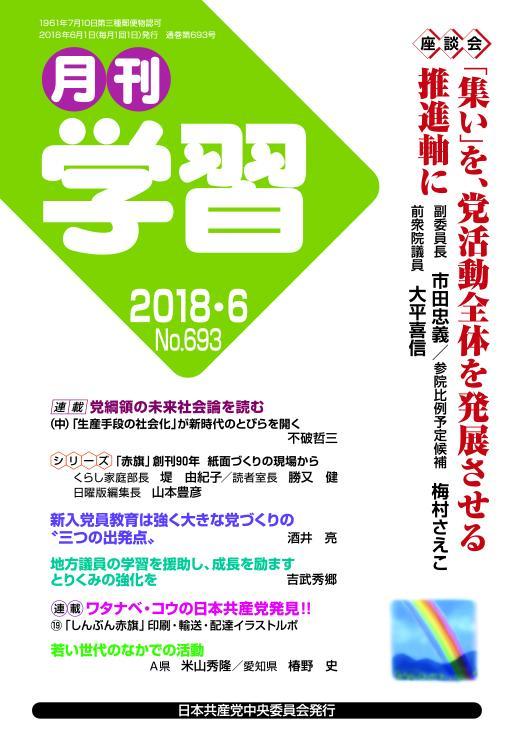 月刊学習2018年6月号 表紙