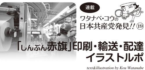 連載 ワタナベ・コウの日本共産党発見!!19「しんぶん赤旗」印刷・輸送・配達イラストルポ