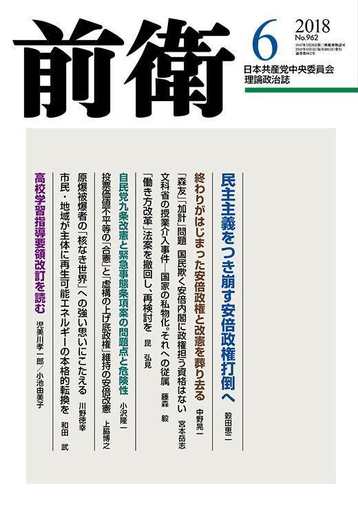 前衛2018年6月号 表紙