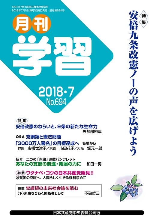 月刊学習2018年7月号 表紙
