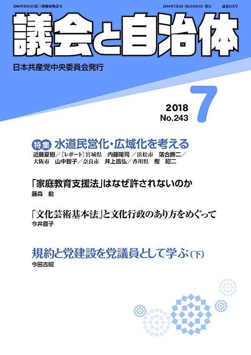 議会と自治体2018年7月号 表紙