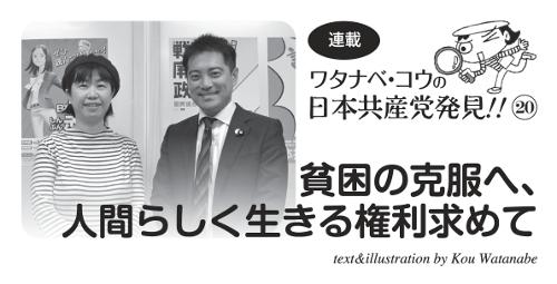 連載 ワタナベ・コウの日本共産党発見!!⑳貧困の克服へ、人間らしく生きる権利求めて