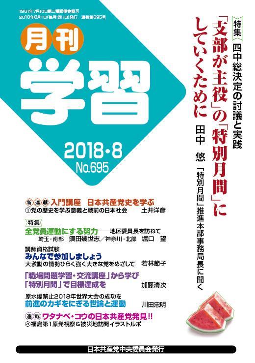 月刊学習2018年8月号 表紙