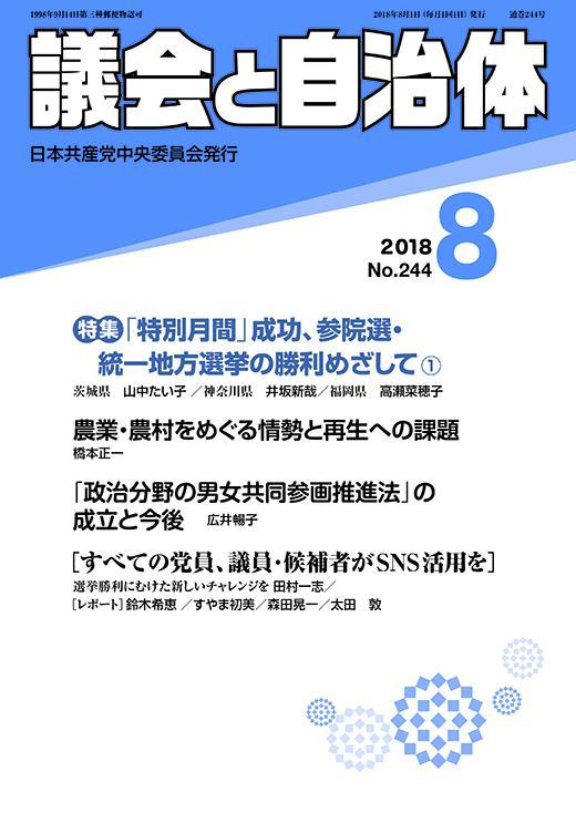 議会と自治体2018年8月号 表紙