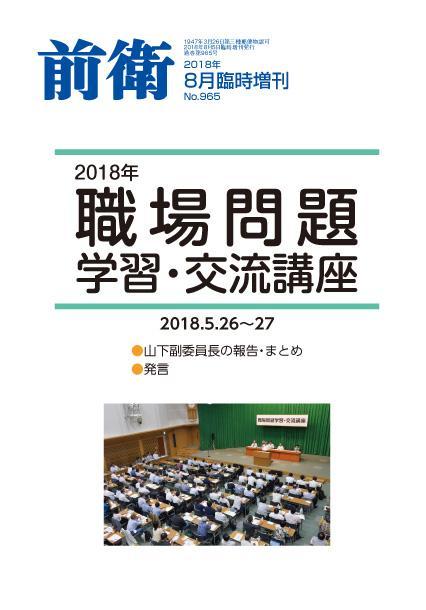 前衛 2018年8月臨時増刊