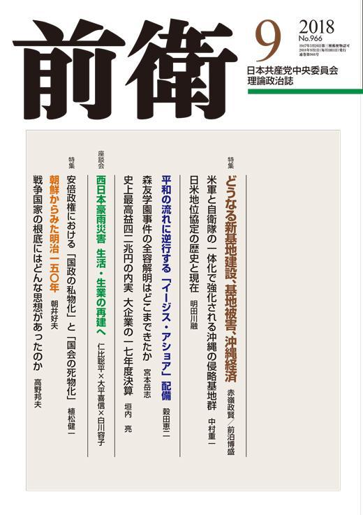 前衛2018年9月号 表紙