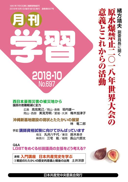月刊学習2018年10月号 表紙