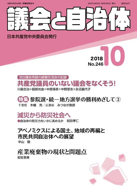 議会と自治体2018年10月号 表紙
