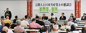 前衛2018年11月号 宗教人と日本共産党との懇談会