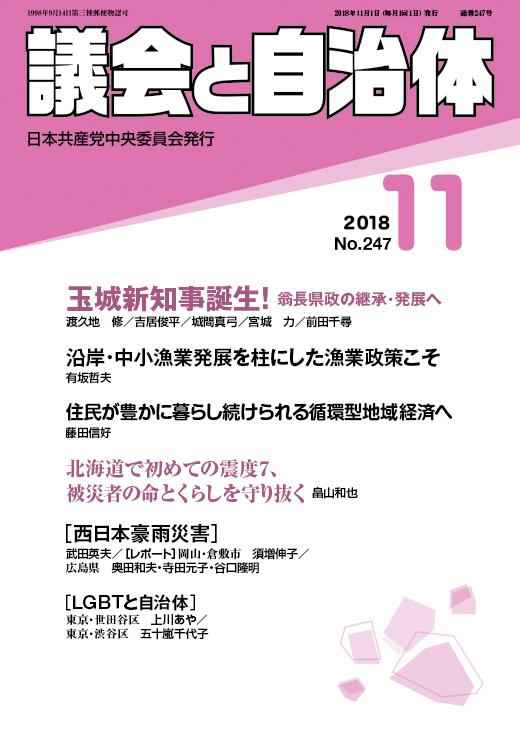 議会と自治体2018年11月号 表紙