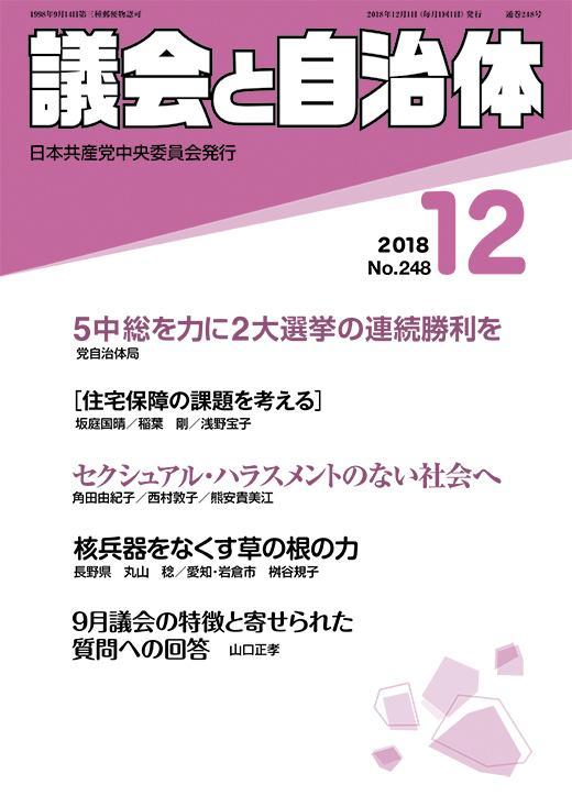議会と自治体2018年12月号 表紙