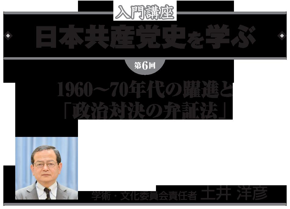 連載 入門講座 日本共産党史を学ぶ⑥