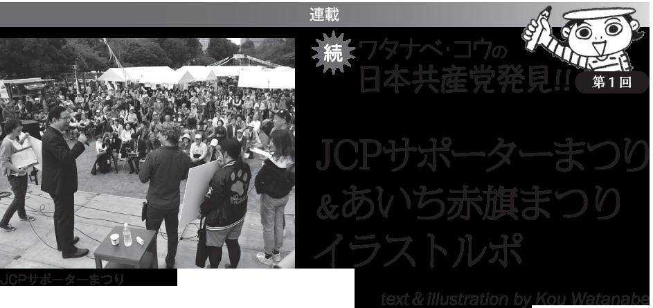 連載 続 ワタナベ・コウの日本共産党発見!!①