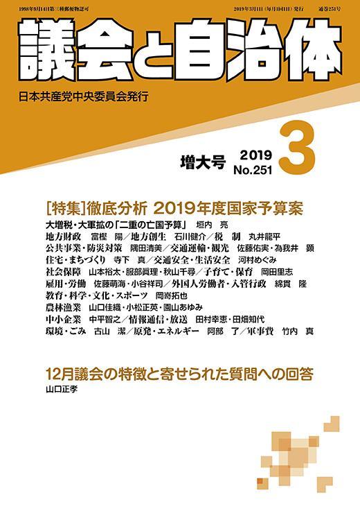 議会と自治体2019年3月号 表紙
