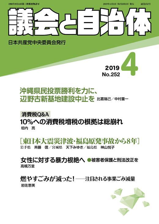 議会と自治体2019年4月号 表紙