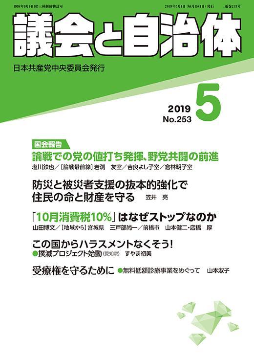 議会と自治体2019年5月号 表紙