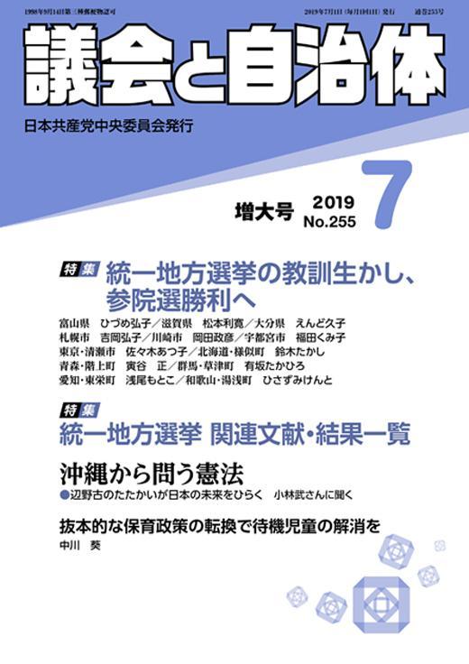 議会と自治体2019年7月号 表紙
