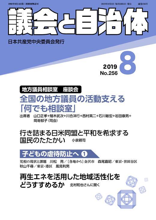 議会と自治体2019年8月号 表紙