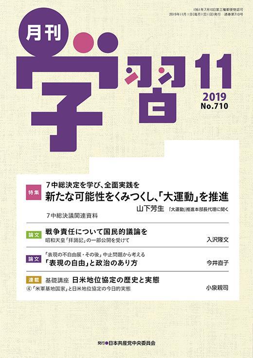 月刊学習2019年11月号 表紙